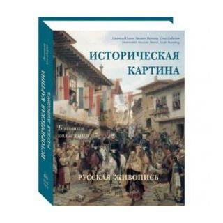 Книги об искусстве, культуре, филологии