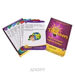 Thinkers Юмор выпуск 3 (9-12 лет) (70859)