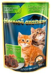 Фото Ночной охотник Мясные кусочки в желе для котят Цыпленок и кролик 0,1 кг