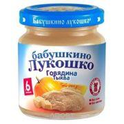 Фото Бабушкино Лукошко Пюре Говядина, тыква, с 6 мес, 100 г