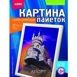 Lori Ласточкино гнездо (Ап-021)