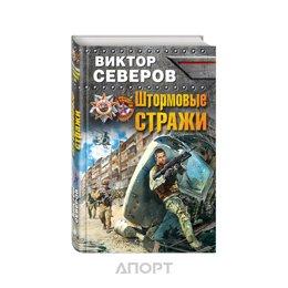 ВИКТОР СЕВЕРОВ ФБ2 СКАЧАТЬ БЕСПЛАТНО